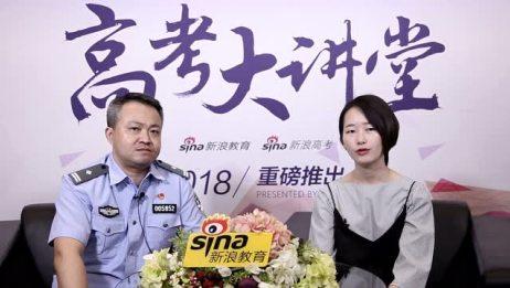 中国人民公安大学2018招生政策解读