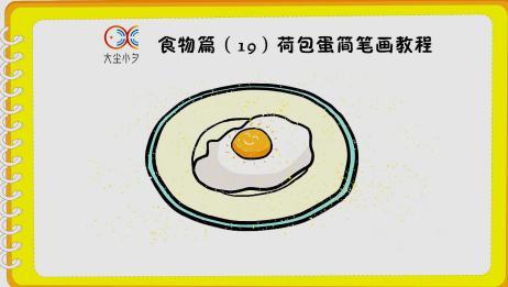 食物篇(19)荷包蛋简笔画教程