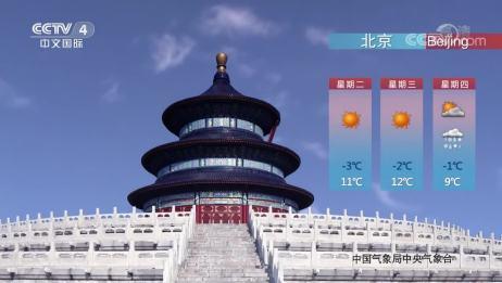「今日环球」2020年2月11日天气预报