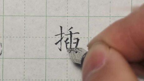 硬笔书法逐字通关,据说这个字99%的网友笔顺都写错了