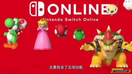 任天堂香港宣布:港服Switch Online服务 预定将于4月23日开始
