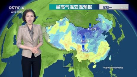 [今日环球]2020年12月28日天气预报