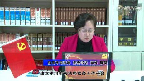 银川市司法局康华书记讲党课(一)