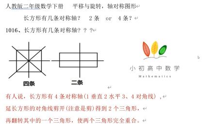 人教版二年级数学下册,长方形有几条对称轴?2条or4条?