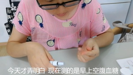 孕妈小梦买了个血糖仪自己在家扎手指测血糖 天天愁眉苦脸