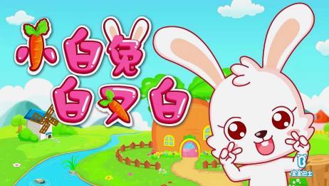 宝宝巴士儿歌:《小白兔白又白》两只耳朵竖起来!