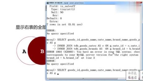 MySQL数据库多表连接
