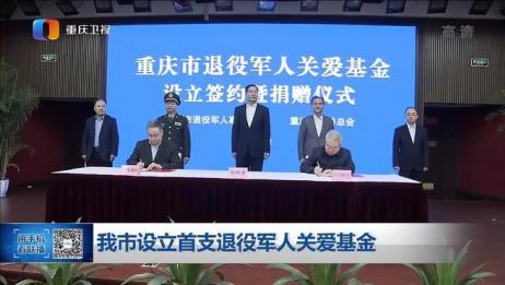 我市设立首支退役军人关爱基金丨重庆