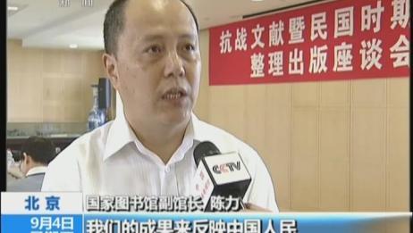 北京:国家图书馆公布最新抗战文献资料