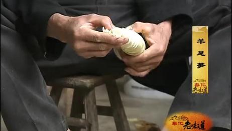 奉化老味道:奉化羊尾笋