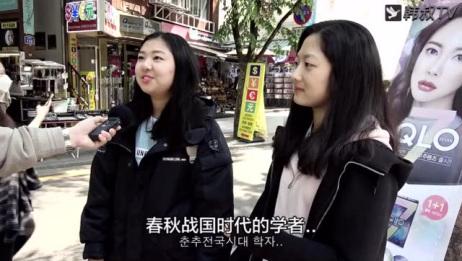 韩国人认为孔子是韩国人吗?听听他们怎么说