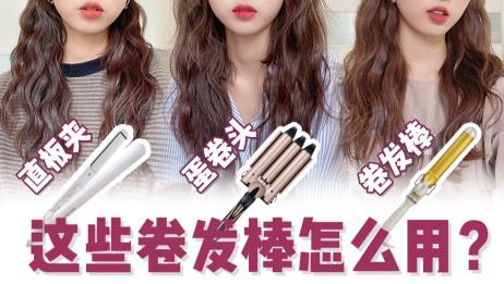 【vikk】三种卷发棒的波浪卷发型教程 | 直板夹 | 蛋卷头 | 手残党必看超详细保姆级
