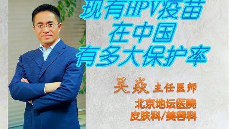 现有HPV疫苗在中国有多大保护率