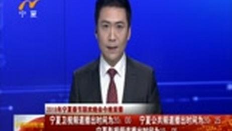 [宁夏新闻联播]2018年宁夏春节联欢晚会今晚首播