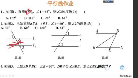 平行线作业