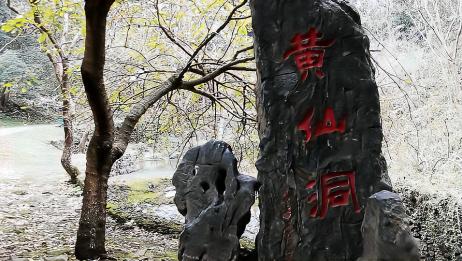 黄仙洞:国家级风景名胜区大洪山风景名胜区的核心景点