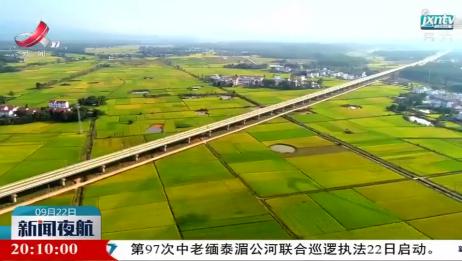 """「中国农民丰收节」又是一年好""""丰""""景"""