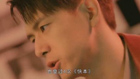 李现5次登《快本》,他的待遇告诉你娱乐圈有多势利眼,何炅被喷