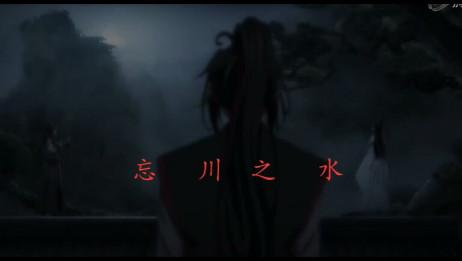 【魔道祖师/忘羡】初见(改了一下字幕)