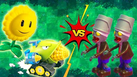 植物大战僵尸玩具,向日葵玉米加农炮大展身手大战铁桶僵尸