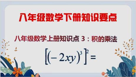 八年级数学知识要点:积的乘方,怎么做才不会出错呢?