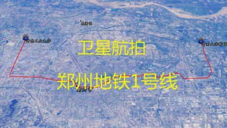 卫星航拍郑州地铁1号线,41.2公里设30站,经二七广场和郑州东站