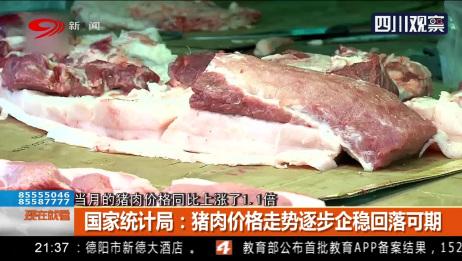 稳猪价!农业农村部:生猪生产全面向好,肉类供应整体有保障