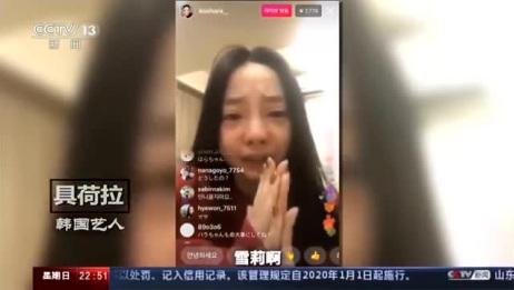 央视揭韩国娱乐圈自杀魔咒!值得看完!短短50天内,三位韩国艺人自杀!