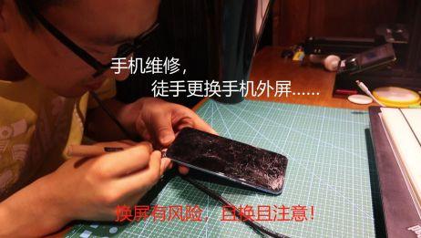 【超级奶爸】手机维修1,徒手更换手机外屏翻车 #换屏有风险,且换且注意#