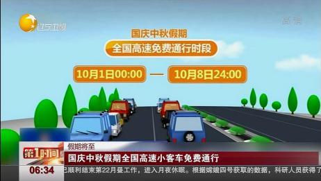 国庆中秋假期全国高速小客车免费通行