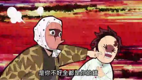 【鬼灭之刃】炭治郎艰辛的取刀过程