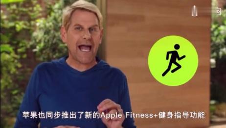 苹果2020年秋季新品发布会回顾 6分钟带你看完整场发布会