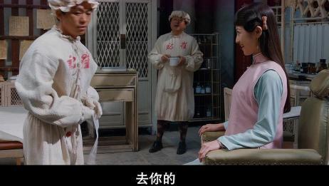 道士下山:小道士当医生助手,姑娘割双眼皮,被道士以为治瞎子