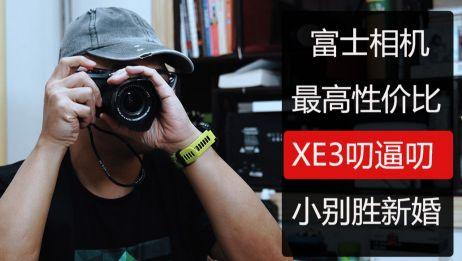 【富士相机性价最高之一】XE3叨逼叨,翻车不可怕,机器香就行~
