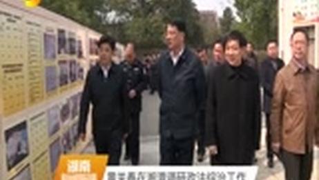 [湖南新闻联播]黄关春在湘潭调研政法综治工作