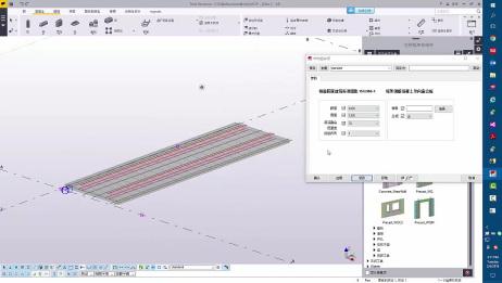 Tekla软件系列教程——预制叠合板