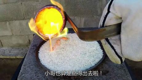 用1000℃熔铜来做炒米会好吃吗,结果你绝对想不到