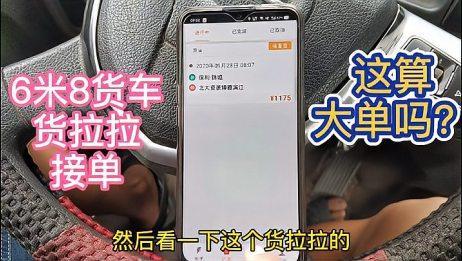 6米8货车货拉拉接单,惠州去佛山200km1175元,算大单吗