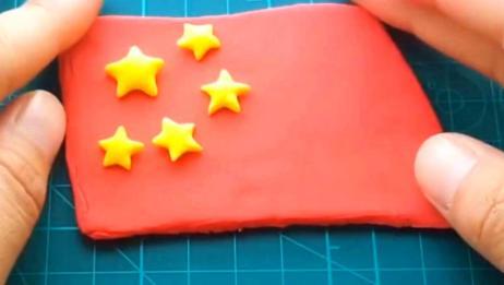 国庆节到了,快用粘土制作一面五星红旗吧