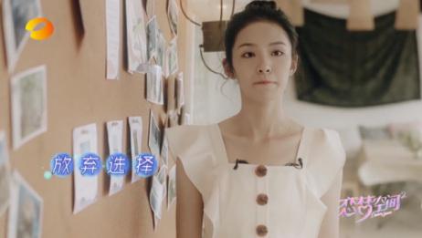 《恋梦空间2》朱云慧默默离开,杨明鑫却没有任何反应,彻底掰了
