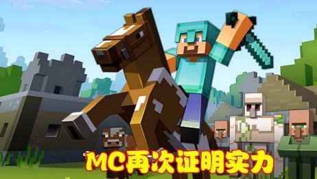 MC入选电子游戏名人堂,再次证明游戏实力,资深玩家:正常操作