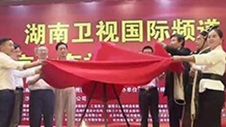 湖南国际频道《言之有礼》栏目开机