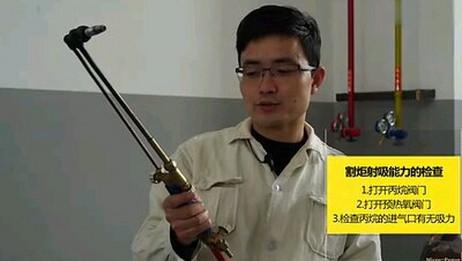 氧割枪的使用及安全规范(氧割技术讲解)