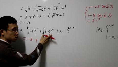 初一数学:平方根与立方根的综合计算