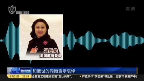全国政协开幕默哀一分钟 来自在沪委员的一份提案