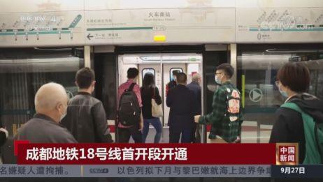 [中国新闻]成都地铁18号线首开段开通