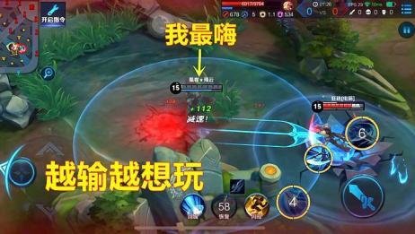 王者荣耀:峡谷最容易自嗨的4个英雄,老玩家:越输就越想玩!