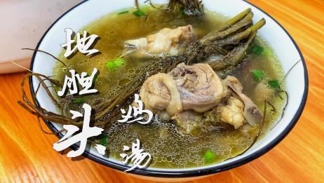 """""""地胆头""""根茎都是宝,三样配料做出美味鸡汤,广东特色家常菜"""