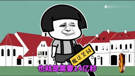 搞笑街头采访:中国有14亿人,如果每人给你一块钱,你要吗?