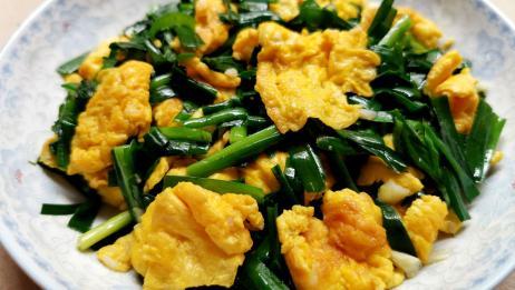 家常菜韭菜炒鸡蛋这样的做法,让鸡蛋嫩滑爽口,一家人都喜欢吃